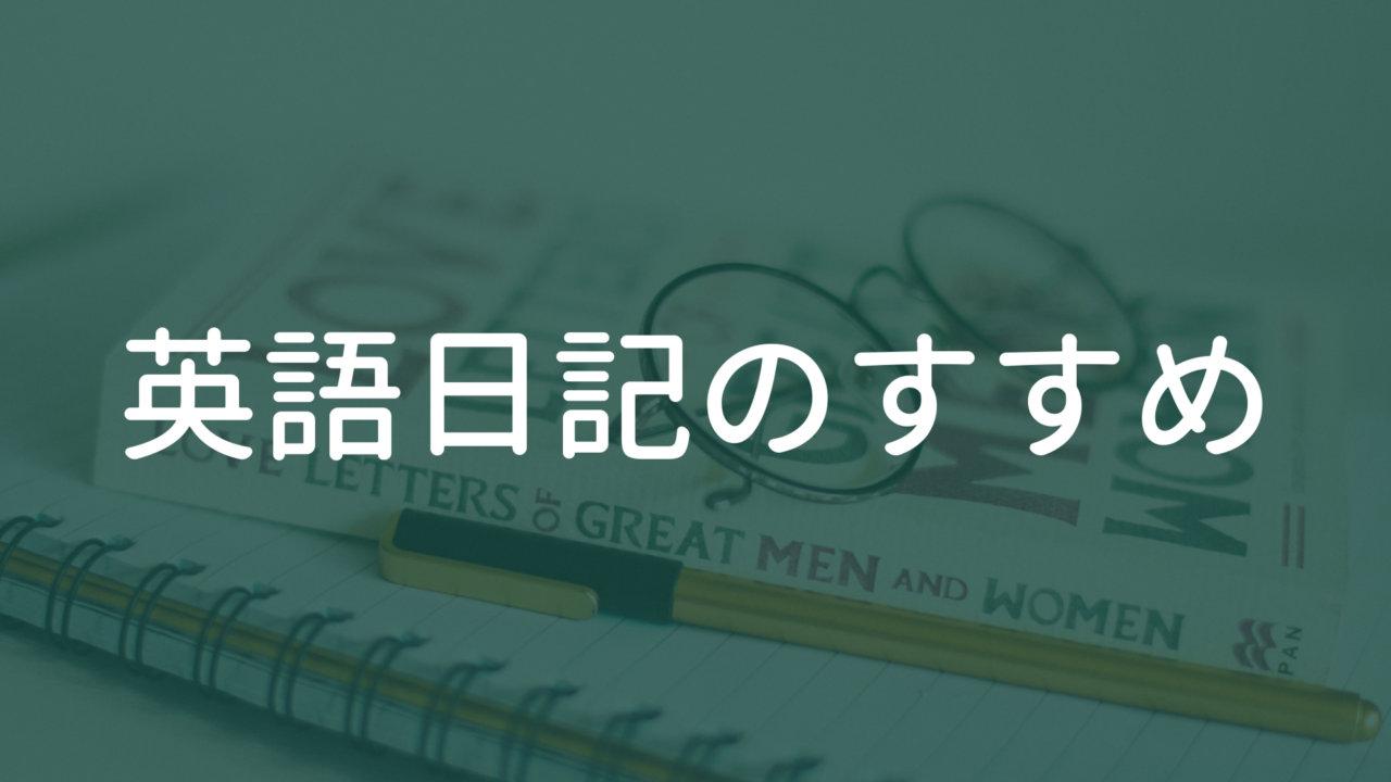 文法 法 英語 勉強 【超重要】ガチ初心者のための英語勉強法!まずは1ヶ月で英語長文が読めるを目指せ!